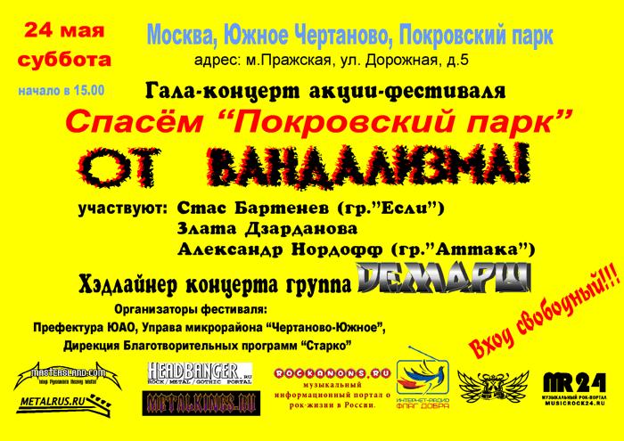 Афиша Демарш Покровский парк ужатая