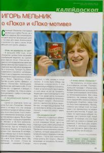 Журнал Локо июль 2005