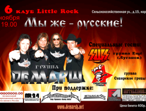 L Rock